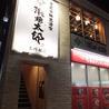 浜焼太郎 本川越店のおすすめポイント3
