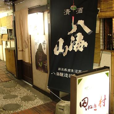 田、ぬき村の雰囲気1
