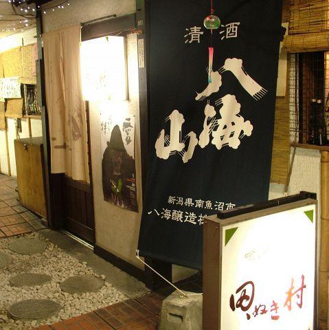 喰い飲み屋 田、ぬき村 (くいのみや たぬきむら) 店舗イメージ2
