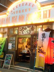 東札幌極楽横町やきとり一番の写真