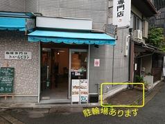 珈琲専門店トゥールビヨンの写真