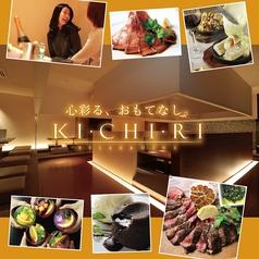 キチリ KICHIRI 茶屋町店 大阪梅田エリアの写真