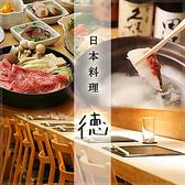 日本料理 徳 六本木のグルメ