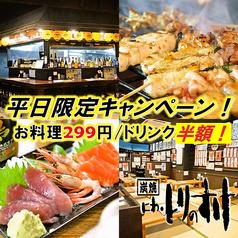 にわ とりのすけ 沖縄本店の写真