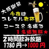 個室居酒屋 宴丸 新潟駅前店の写真