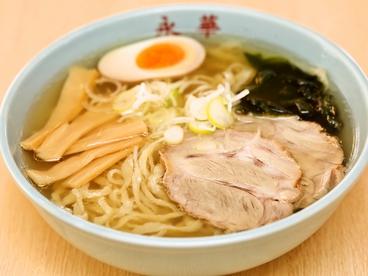 永華 佐野アグリ店のおすすめ料理1