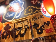 ご当地横丁 錦糸町酒場の雰囲気1