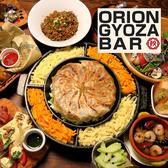 ORION GYOZA BAR オリオンギョウザバー 宇都宮駅東店 栃木のグルメ