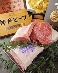 神戸牛 なみ木
