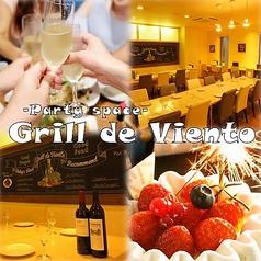 グリル ド ビエント Grill de Viento 西新宿店の写真