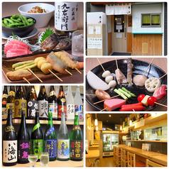 串揚げ 家庭料理 鹿ノ里の写真