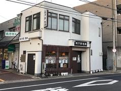 餃子屋壱番の写真