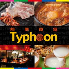 熱風食堂 Typhoon 秋葉原店の写真