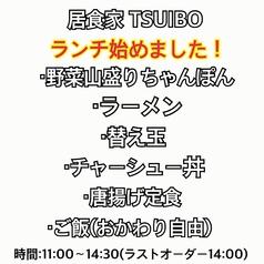 TSUIBOのおすすめ料理1
