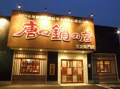 唐々鍋の店 三左衛門店の雰囲気3