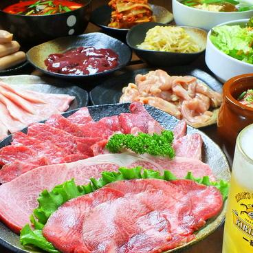 焼肉ダイニング青葉 大井町店のおすすめ料理1