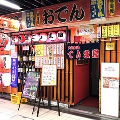 てんま屋 静岡北口駅前店イメージ