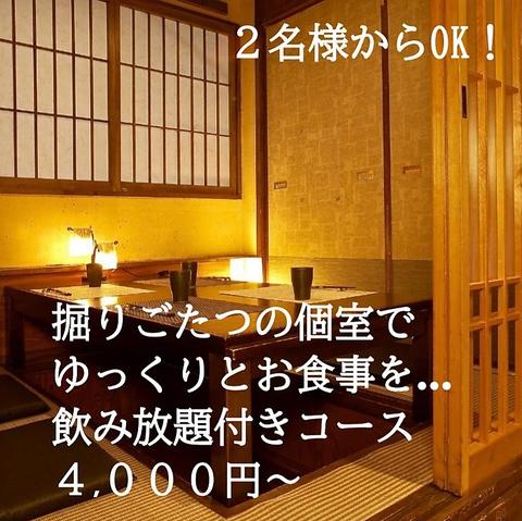 博多駅徒歩1分!飲み放題付きコースは4,000円~!人気の個室は2名様からご予約OK!