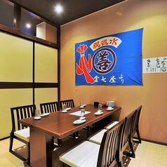 【6名様個室】落ち着いた雰囲気で人気の6名様個室です。合コンにも接待にもご利用いただけます!飲み会におすすめのコース料理ご用意しております!当店自慢のラインナップの日本酒・焼酎とコースとご一緒に、楽しいひと時をお楽しみくださいませ。人気の個室ですのでご予約はお早めにどうぞ!