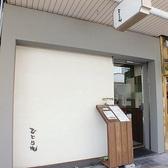 ひじり庵 甲子園口の雰囲気3
