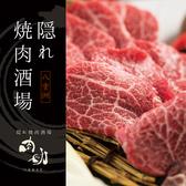 隠れ焼肉酒場 肉助 八重洲本店
