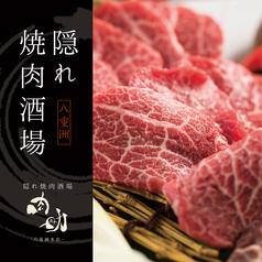 隠れ焼肉酒場 肉助 八重洲本店の写真