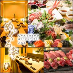 旬鮮魚と個室和食 めぐろ亭 赤坂店の写真