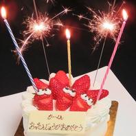 誕生日・お祝いに『サプライズケーキ』をご用意できます