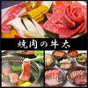 焼肉の牛太 北六甲店の写真