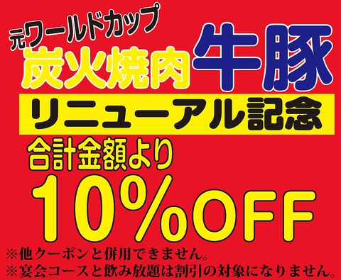 Yakiniku Izakaya World Champion Tsuchiura Sta. Mae image