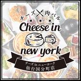 チーズインニューヨーク 仙台国分町店 宮城のグルメ