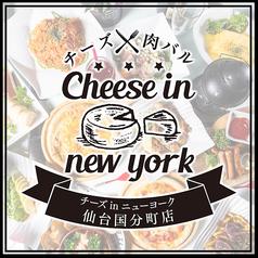 チーズインニューヨーク 仙台国分町店