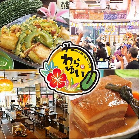 民謡ライブ 沖縄料理 居酒屋 わらゆい