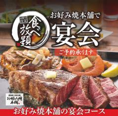 お好み焼本舗 仙台卸町店のおすすめ料理1