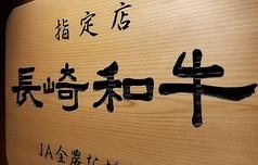 長崎和牛焼肉 ぴゅあのおすすめ料理2