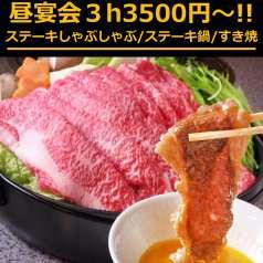牛1頭買いの本丸 姫路の特集写真