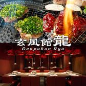 博多焼肉 玄風館 龍 恵比寿 恵比寿のグルメ