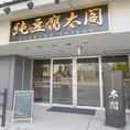 JR・京都市営地下鉄各線京都駅、京阪本線七条駅より徒歩約7分と駅からもほど近い便利な立地♪ランチ営業もしております◎どうぞお気軽にお立ち寄りください♪