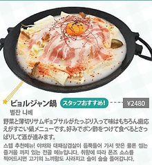 ビョルジャン鍋