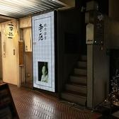 焼肉酒家 李苑 新宿三丁目店の雰囲気3