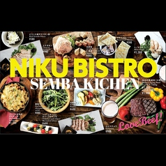 肉ビストロ センバキッチンの写真
