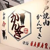 神戸焼肉かんてき 渋谷 HANARE ハナレの雰囲気2