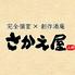さかえ屋 上野店のロゴ