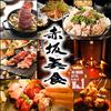 九州地鶏居酒屋 赤坂美食倶楽部 赤坂店