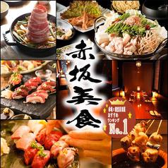 九州地鶏居酒屋 赤坂美食倶楽部 赤坂店の写真