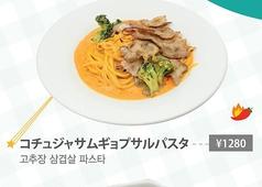 コチュジャサムギョプサルパスタ/海鮮カルグクス/ちゃんぽん