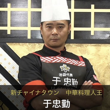 中国四川料理 永利 豊洲2号店の雰囲気1