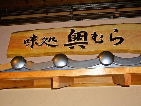 さくら料理の有名店。熊本直送の馬刺しと約30種の日本酒等を取り扱っています。