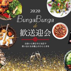 ぶんがぶんが Bunga Bunga 渋谷店のおすすめ料理1