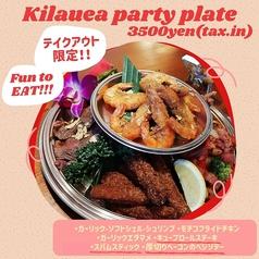 アロハテーブル水戸 Aloha Table MITOのおすすめ料理1
